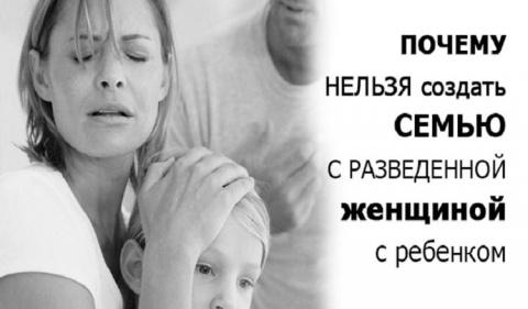 Почему нельзя создать семью …