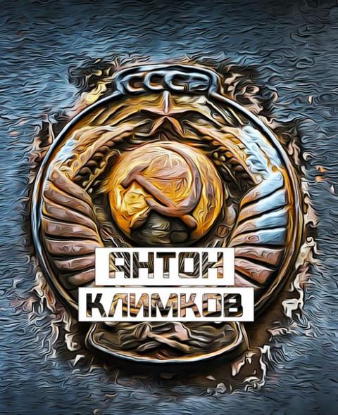 Антон Климков