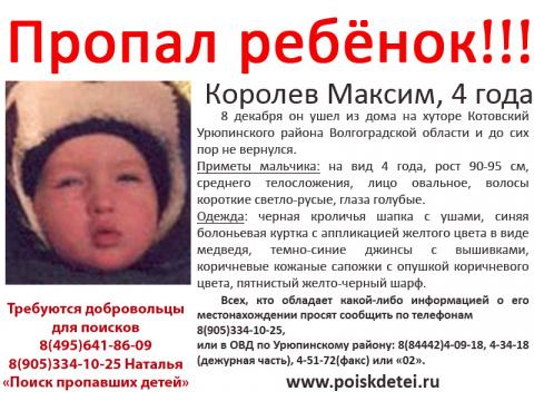 Волгоградская Область, Королёв Максим, 4 Года