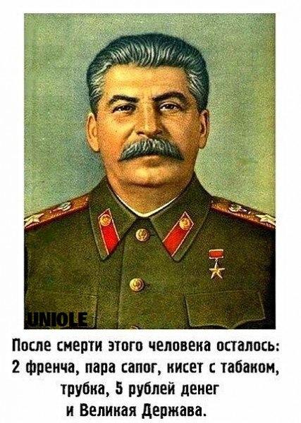 Отличное стихотворение Сталину!
