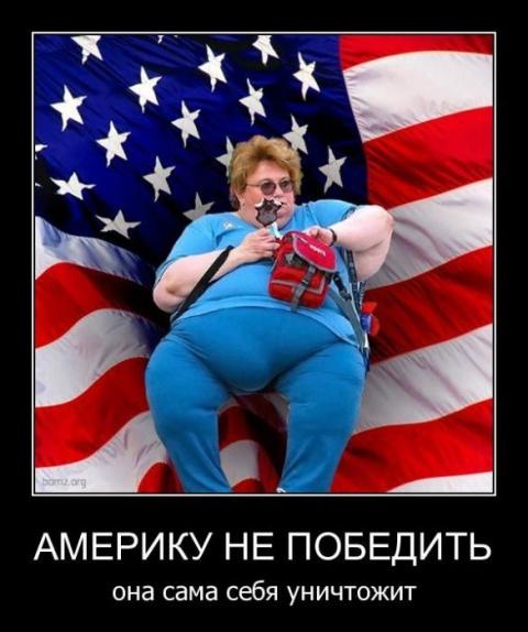 Расскажу про Америку
