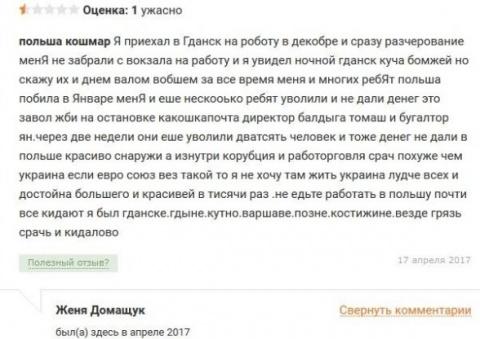 """Украиньци в Гданьске: """"Срач похуже чем Украина"""""""