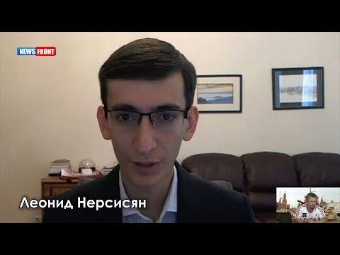 Леонид Нерсисян: война США против Северной Кореи  — сценарий маловероятный
