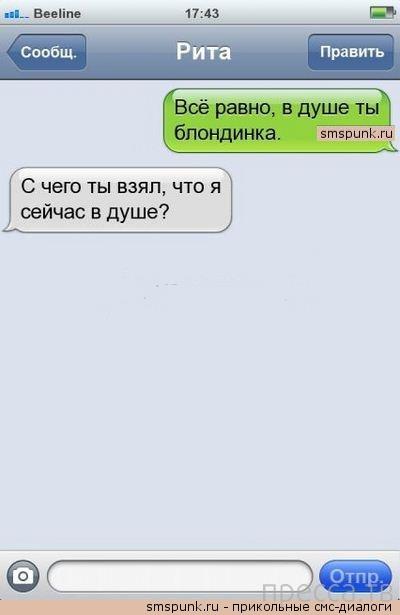Строчка юмора: СМС переписка (+18)