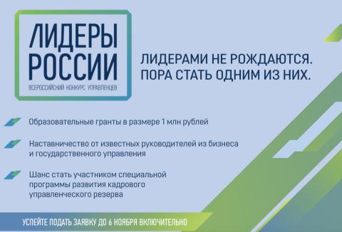 Сайт «Лидеры России» проводи…