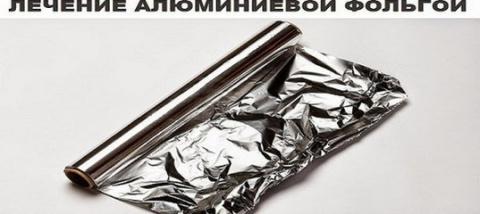 Лечение алюминиевой фольгой