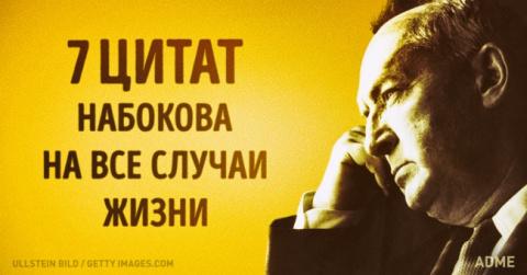 Семь универсальных цитат Владимира Набокова на все случаи жизни