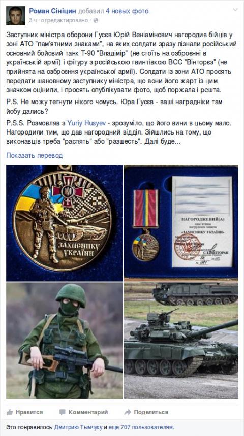 УкроСМИ: медаль с изображением вооружения РФ