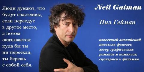 НИЛ ГЕЙМАН / ЦИТАТЫ-МЫСЛИ