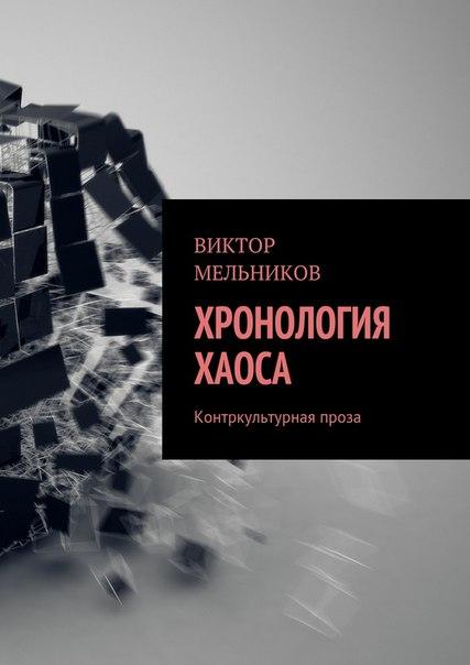 """Вышла книга """"Хронология хаоса"""""""