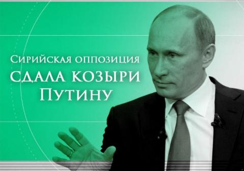 Сирийский флеш рояль Путина.
