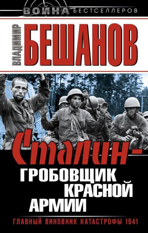 Почему Красная армия теряла …