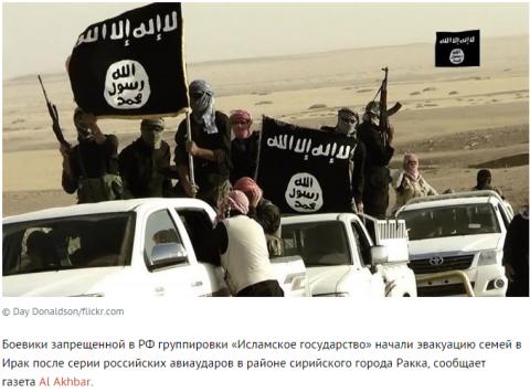 Боевики ИГИЛ бегут в Ирак после серии российских авиаударов