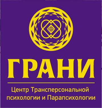 Центр   парапсихологии  ГРАНИ +7921 9984682  ,+7921 9486318