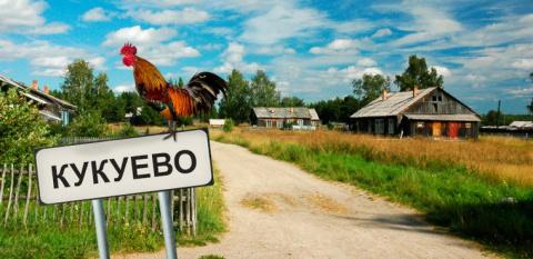 Странные названия российских деревень