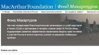 В фонде Макартуров прокомментировали включение в «патриотический стоп-лист»