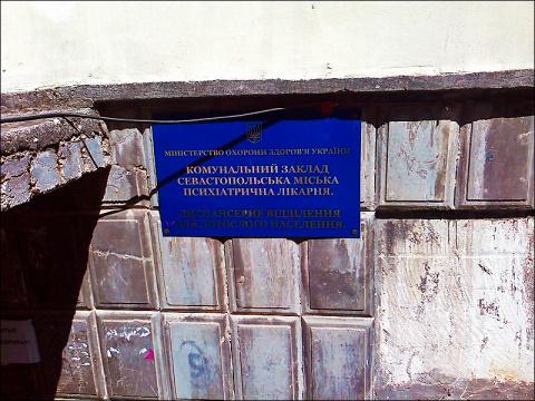 Это диверсия или в Севастополе так стебутся над Украиной?
