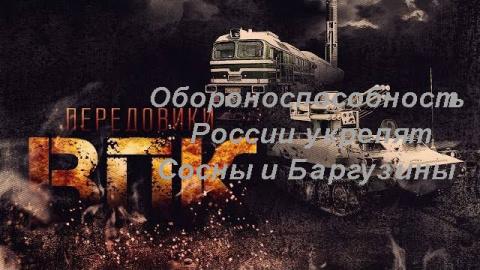 Сосны и Баргузины укрепят Обороноспособность России