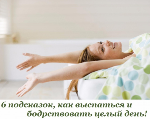6 подсказок, как выспаться и бодрствовать целый день!
