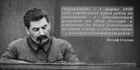 О Сталинском снижении цен. Коротко