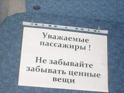 Объявления в маршрутках от м…