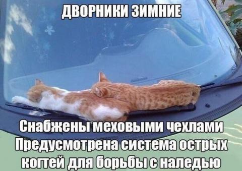 Автоюмор для автомобилистов …