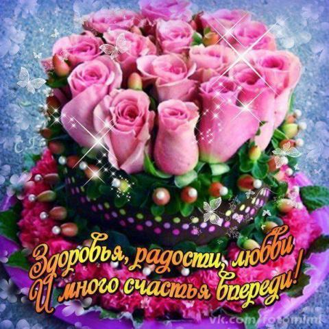 С днем рождения ирина картинки красивые для женщины с пожеланиями
