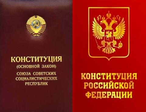 Нужна ли России новая Конституция?