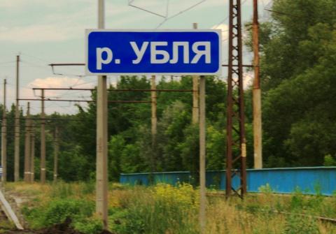 Ебуново