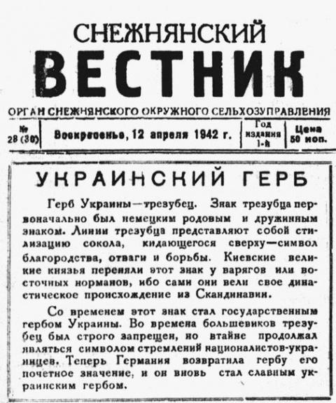 О гербе Украины