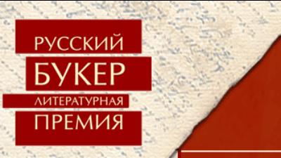 «Русский Букер» огласил лонг-лист претендентов на премию