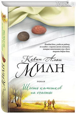 Кевин Алан Милн «Шесть камеш…