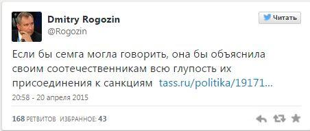 Дмитрий Рогозин - Если бы сёмга могла говорить, она бы объяснила норвежцам глупость санкций