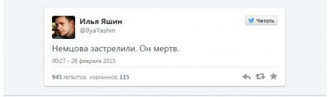 Реакция политиков на убийство Немцова