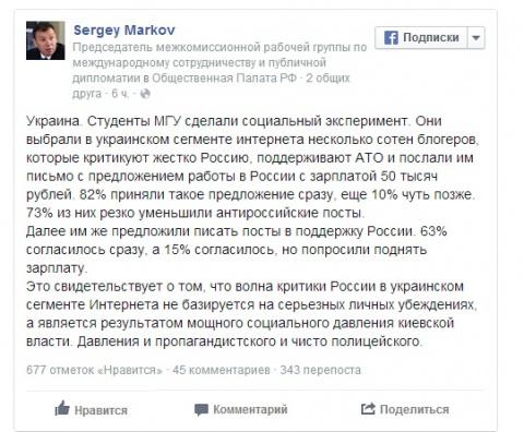 Большинство украинских блогеров забыли о патриотизме за предложение работы на Россию