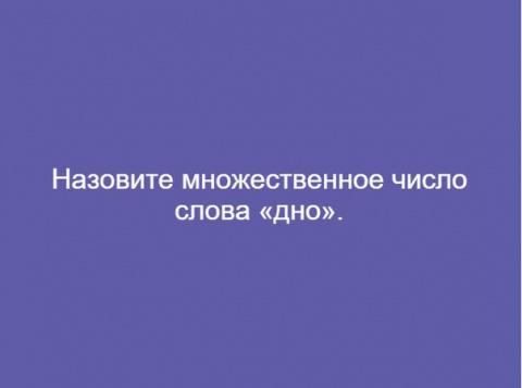 Справитесь ли вы с олимпиадой по русскому языку для седьмого класса?