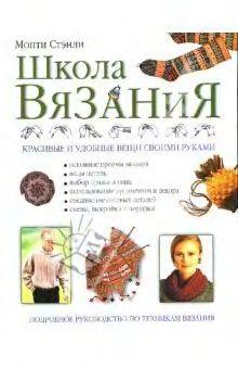 Книга Школа вязания