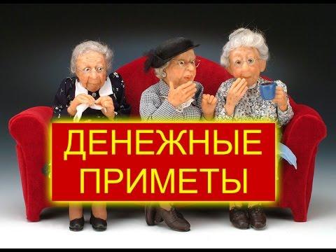 Советы на ушко от бабушки