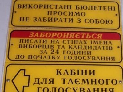 """Донецк - как приготовить """"выборы"""" в евро-украинском стиле"""
