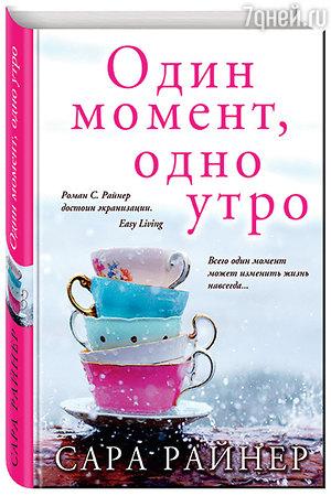 Сара Райнер «Один момент, одно утро»