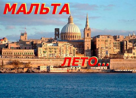 Мальта, лето: отсутствие пля…