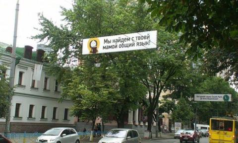 Влюбленный киевлянин устроил рекламную кампанию себя