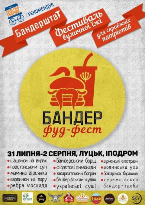 На Бандерштате во время фестиваля уличной еды будут жарить «ребра москаля»