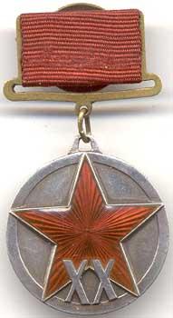 """Юбилейная медаль """"ХХ лет Рабоче-Крестьянской Красной Армии"""""""