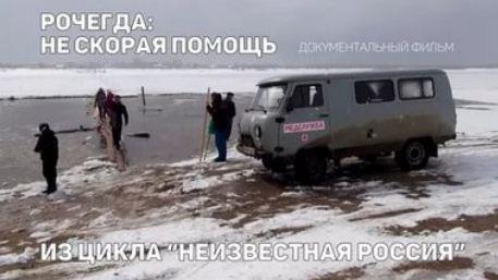 Рочегда.Неизвестная Россия.1…