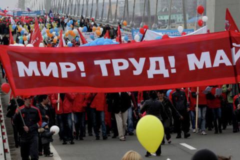 Путин поздравил россиян с праздником мира и труда