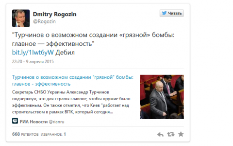 Рогозин назвал Турчинова дебилом за намерение обзавестись «грязной» бомбой