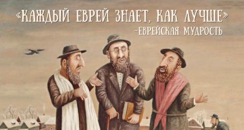 5 мудрых евреев о том, почем…