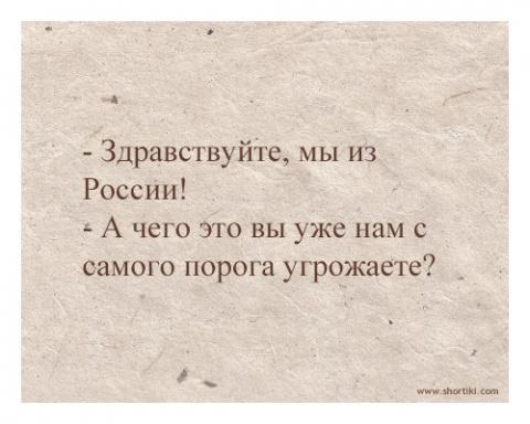Здравствуйте, мы из России... :)