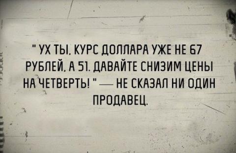 Мудрейшие цитаты с просторов…